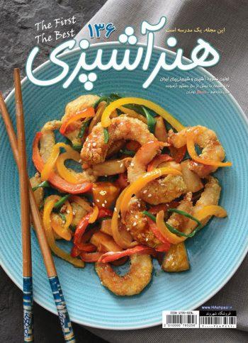 مجله هنر آشپزی 136