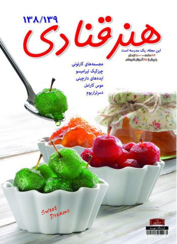 مجله هنر قنادی 138-139