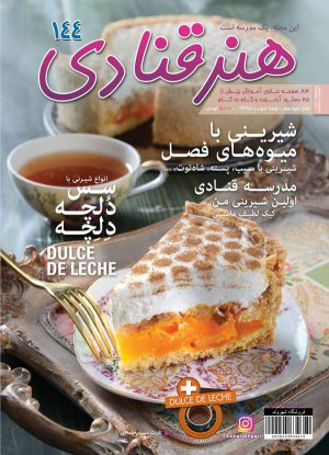 مجله هنر قنادی 144