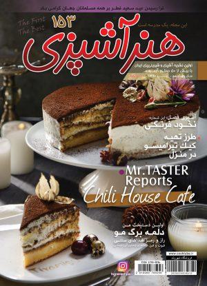 مجله هنر آشپزی 153