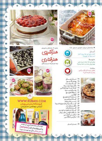 فهرست مجله هنر آشپزی 153