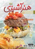 مجله هنر آشپزی 154
