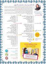 فهرست مجله هنر آشپزی 154