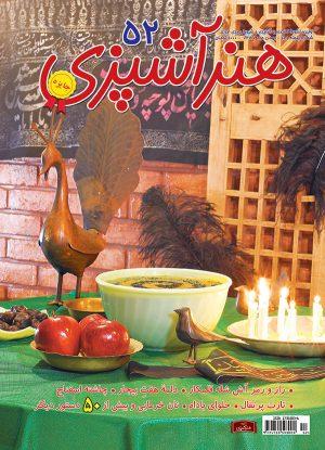 مجله هنر آشپزی 52