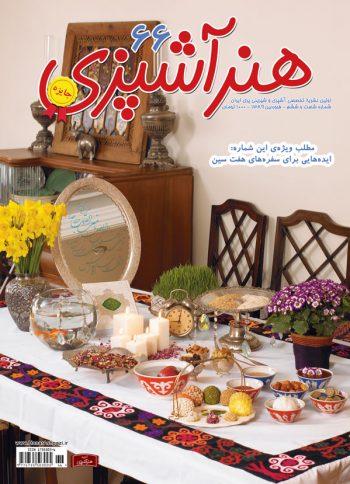مجله هنر آشپزی 66