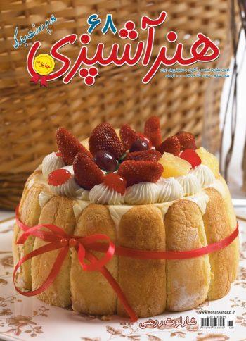 مجله هنر آشپزی 68