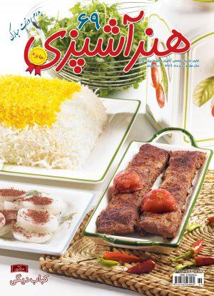 مجله هنر آشپزی 69