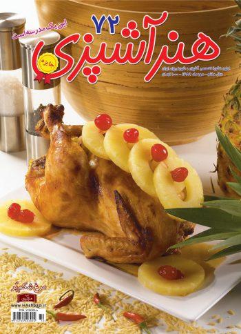 مجله هنر آشپزی 72