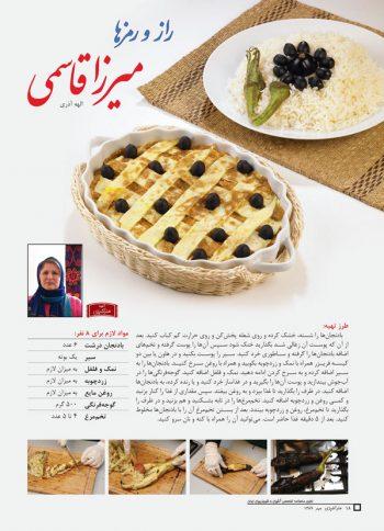 راز و رمز مجله هنر آشپزی 72