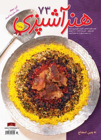 مجله هنر آشپزی 73