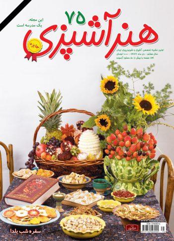 مجله هنر آشپزی 75