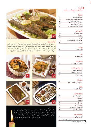 فهرست مجله هنر آشپزی 76