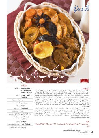 راز و رمز مجله هنر آشپزی 76