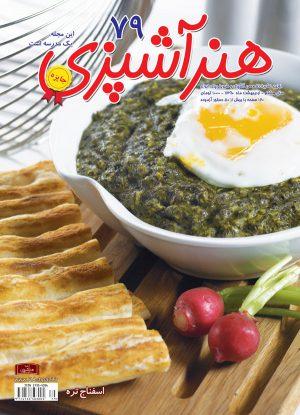 مجله هنر آشپزی 79