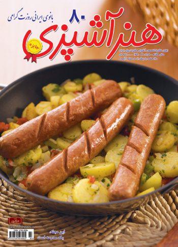 مجله هنر آشپزی 80