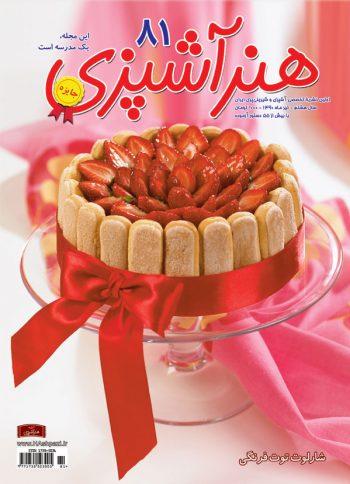 مجله هنر آشپزی 81
