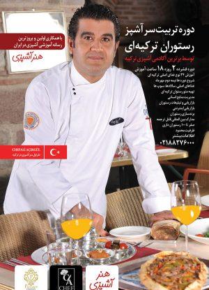 دوره تربیت سرآشپز رستوران ترکیه ای