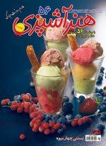 مجله هنر آشپزی 56