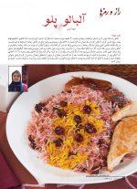 راز و رمز مجله هنر آشپزی 56