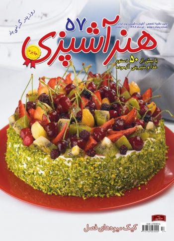 مجله هنر آشپزی 57