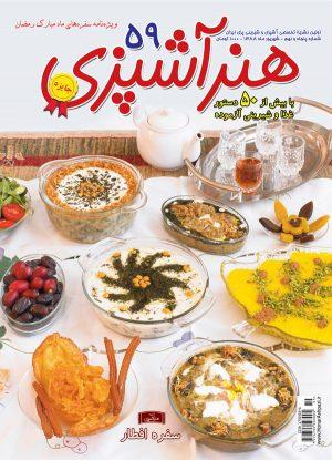 مجله هنر آشپزی 59