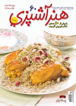 مجله هنر آشپزی 60