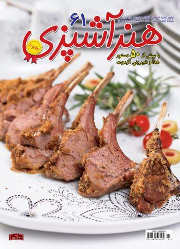 مجله هنر آشپزی 61