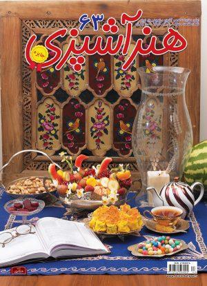 مجله هنر آشپزی 63