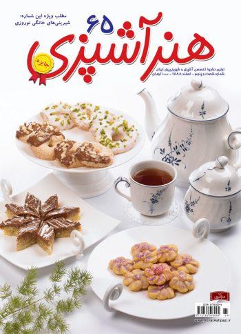 مجله هنر آشپزی 65