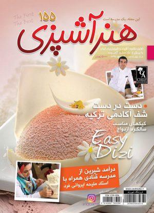 مجله هنر آشپزی 155