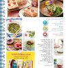 فهرست مجله هنر آشپزی 155