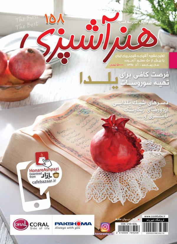 مجله هنر آشپزی 158