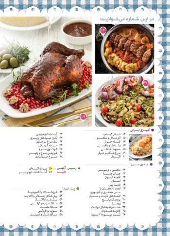 فهرست مجله هنر آشپزی 158