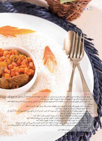 راز و رمز هنر آشپزی شماره 132