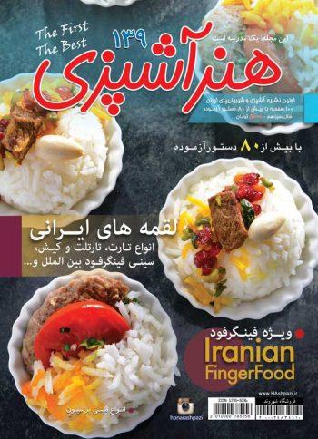 مجله هنر آشپزی شماره 139