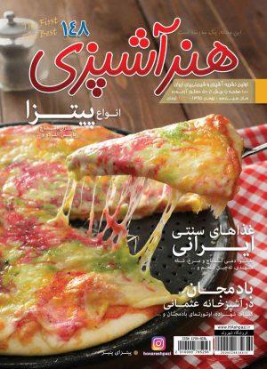 مجله هنر آشپزی شماره 148