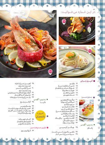 فهرست هنر آشپزی 148