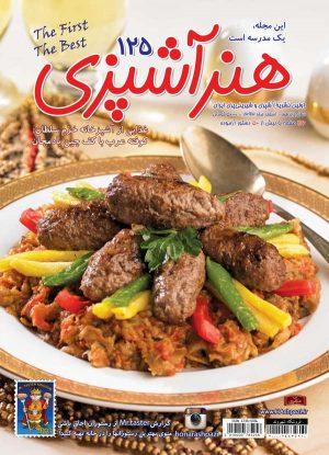 مجله هنر آشپزی 125