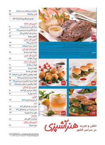 فهرست مجله هنر آشپزی 127