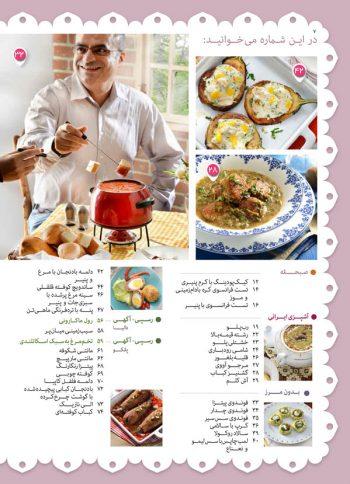 فهرست هنر آشپزی 144