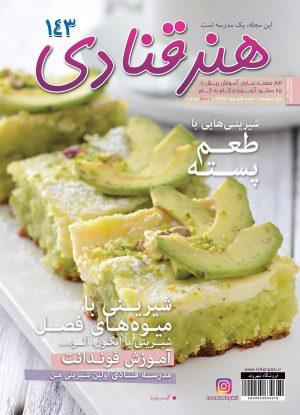 مجله هنر قنادی 143