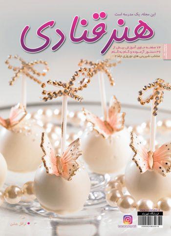 هنر قنادی منتخب شیرینی عید نوروز جلد 2