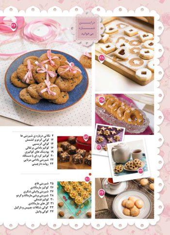 فهرست منتخب شیرینی عید نوروز جلد 2