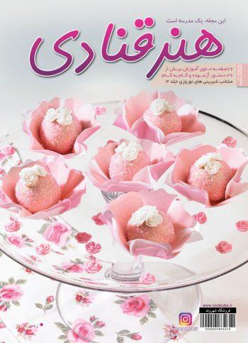 هنر قنادی منتخب شیرینی عید نوروز جلد 3
