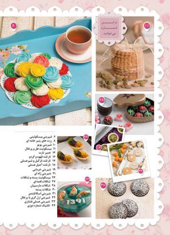فهرست منتخب شیرینی عید نوروز جلد 4