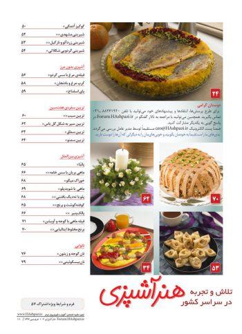 فهرست مجله هنر آشپزی 102