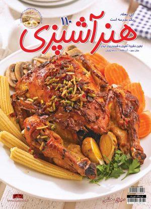 مجله هنر آشپزی 110