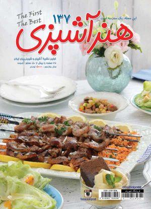 مجله هنر آشپزی 137