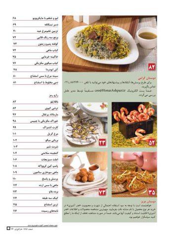 فهرست مجله هنر آشپزی 53