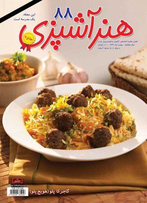 مجله هنر آشپزی 88